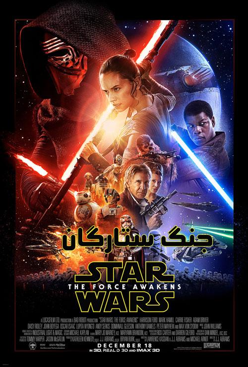 دانلود فیلم Star Wars The Force Awakens 2015 جنگ ستارگان