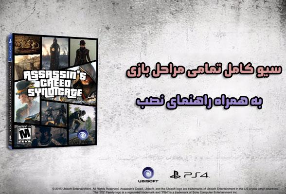 دانلود سیو تمامی مراحل بازی Assassin's Creed syndicate برای PC