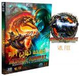 دانلود نسخه نهایی بازی MORTAL KOMBAT X COMPLETE برای PC