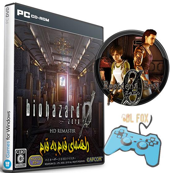 راهنمای قدم به قدم بازی Resident Evil 0: HD Remaster
