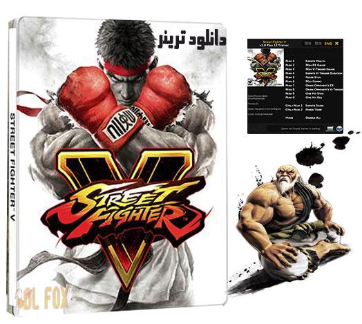 دانلود ترینر بازی Street Fighter 5 برای PC