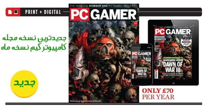 دانلود مجله PC Gamer UK – June 2016