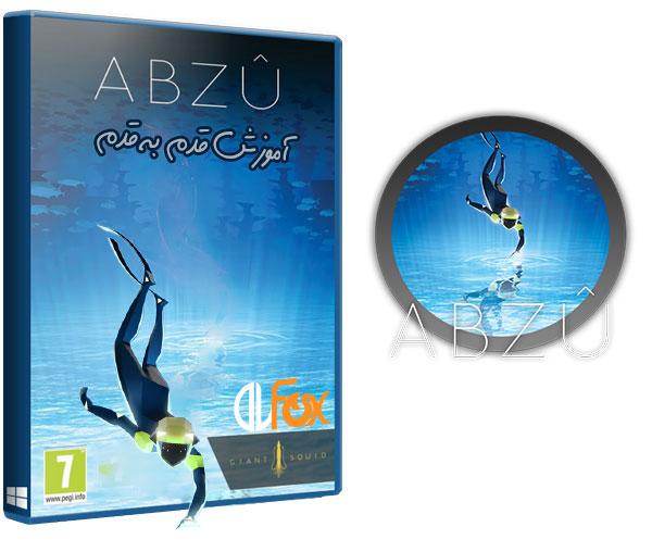 آموزش قدم به قدم بازی ABZU