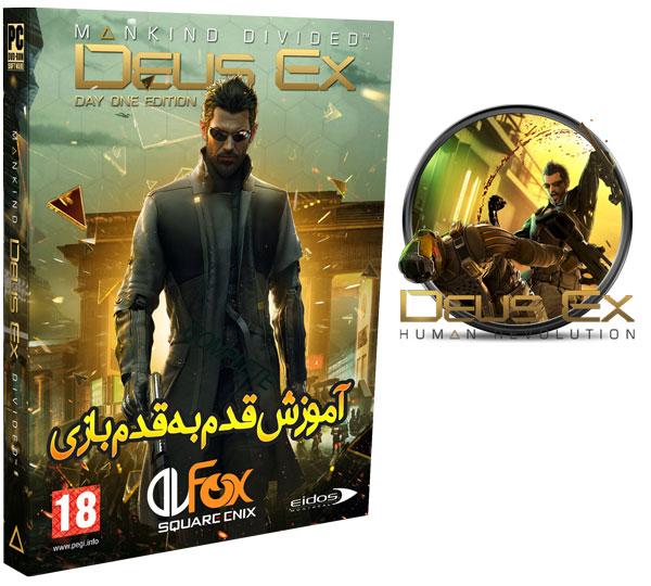آموزش قدم به قدم بازی Deus Ex: Mankind Divided