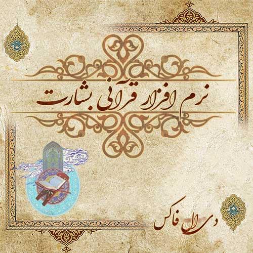 دانلود نرم افزار قرآنی بشارت