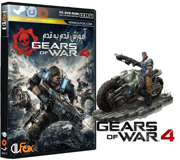آموزش قدم به قدم بازی Gears of War 4