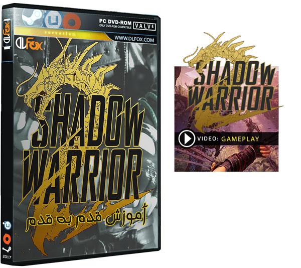 اموزش قدم به قدم بازی Shadow Warrior 2