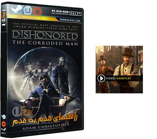 آموزش قدم به قدم بازی Dishonored 2