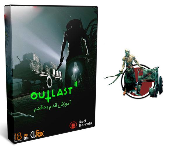آموزش قدم به قدم بازی Outlast 2