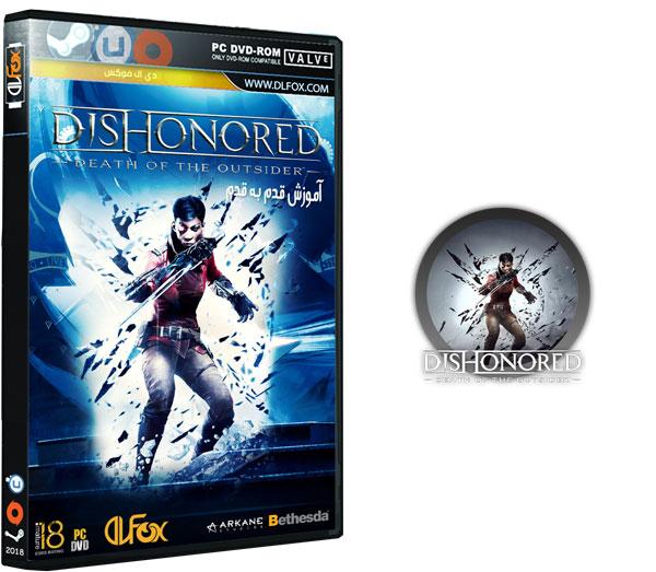 آموزش قدم به قدم بازی Dishonored®: Death of the Outsider