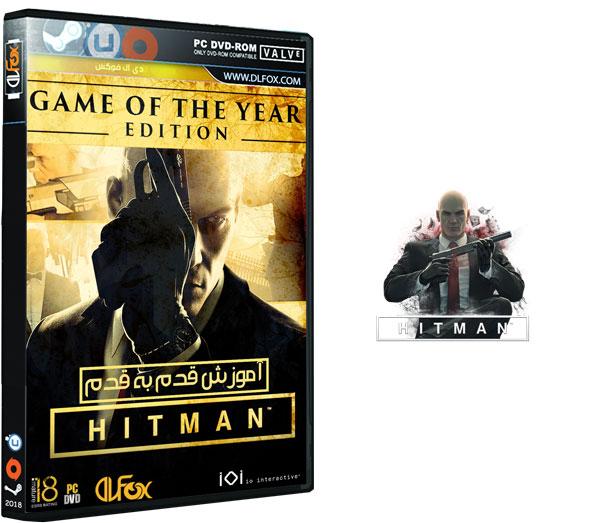 آموزش قدم به قدم بازی Hitman: Game of the Year Edition