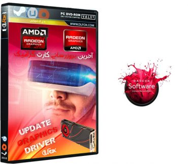 دانلود نسخه نهایی درایور کارت گرافیک AMD