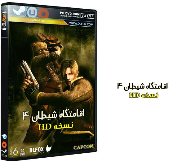 دانلود نسخه فشرده FitGirl بازی RE4: ULTIMATE HD EDITION برای PC