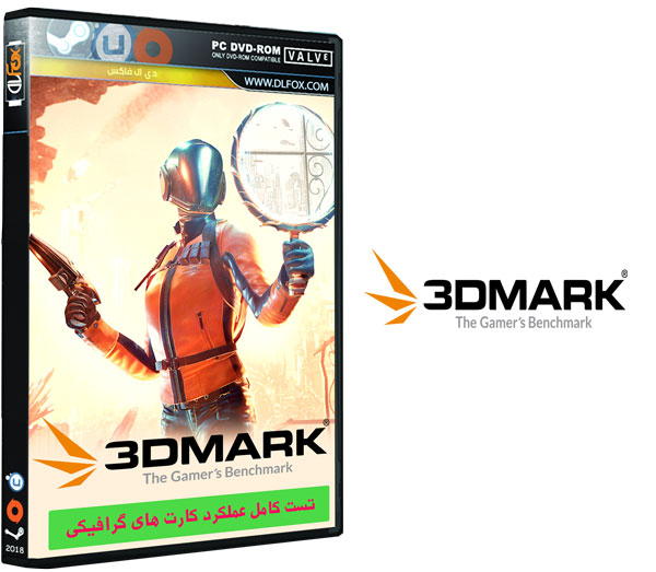دانلود تست عملکرد کارت های گرافیکی با ۳DMark