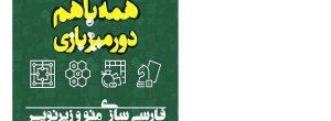 تکمیل کادر سایت جهت پروژه فارسی سازی