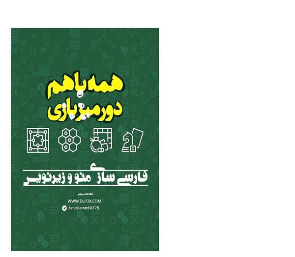 دعوت به همکار جهت زیرنویس فارسی