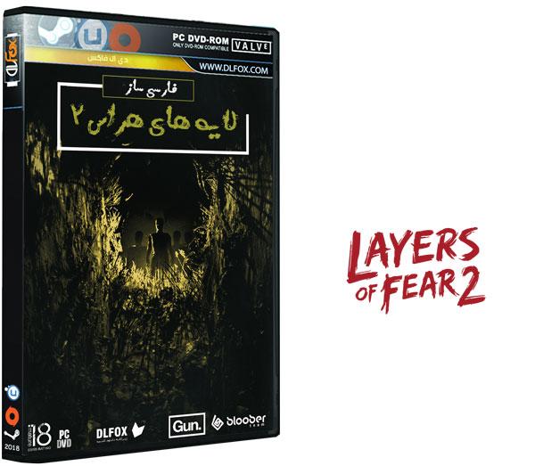 دانلود زیرنویس فارسی بازی Layers of Fear 2 برای PC