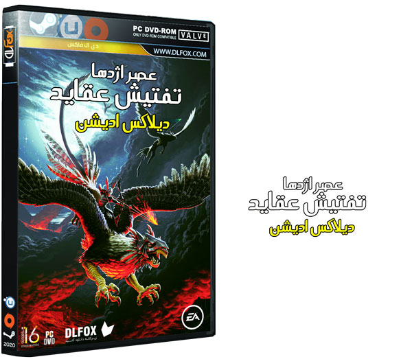 دانلود نسخه فشرده بازی عصر اژدها: تفتیش عقاید – دیلاکس ادیشن برای PC