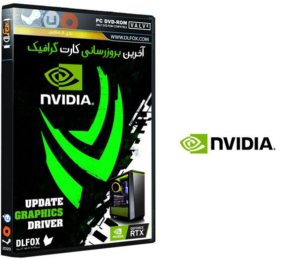 درایور کارت گرافیک انویدیا NVIDIA GeForce Driver