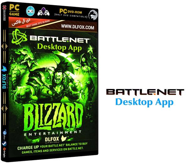 دانلود نسخه نهایی نرم افزار Battle net برای PC