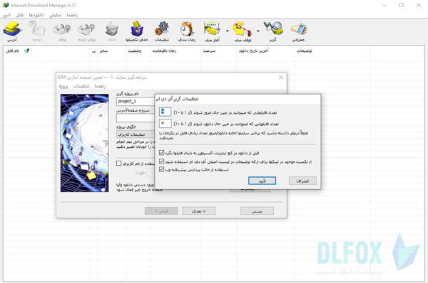 دانلود برنامه Internet Download Manager برای PC