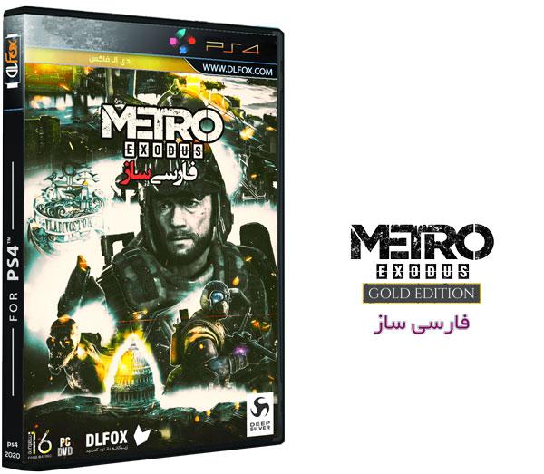 دانلود زیرنویس فارسی GOLD بازی Metro Exodus برای PS4