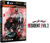 دانلود دوبله فارسی بازی Resident Evil 2 برای PC