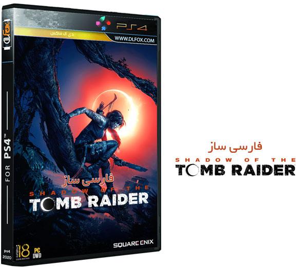 دانلود زیر نویس فارسی بازی Shadow of the Tomb Raider برای PS4