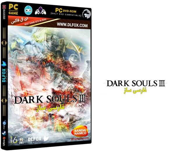 دانلود زیرنویس فارسی بازی Dark Souls III برای PC