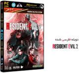 دانلود دوبله فارسی بازی BIOHA-ZARD RE:2 Deluxe Edition برای PC