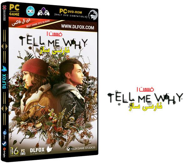 دانلود زیرنویس فارسی قسمت اول بازی Tell Me Why برای PC