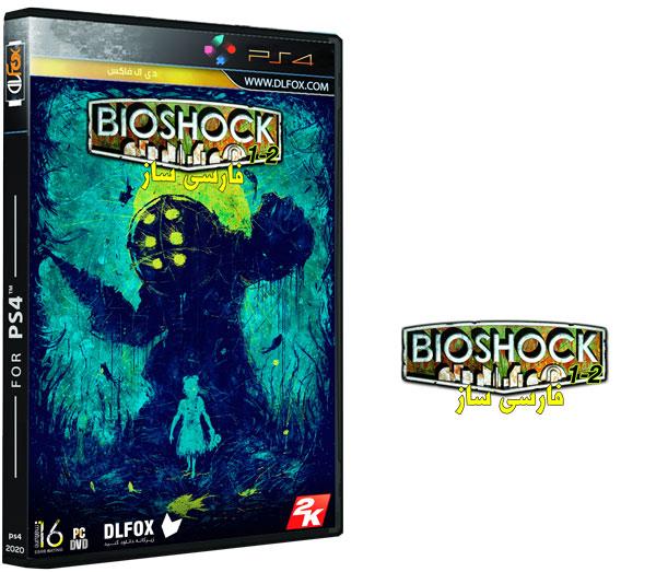 دانلود دوبله فارسی بازی bioshock 1,2 برای PS4