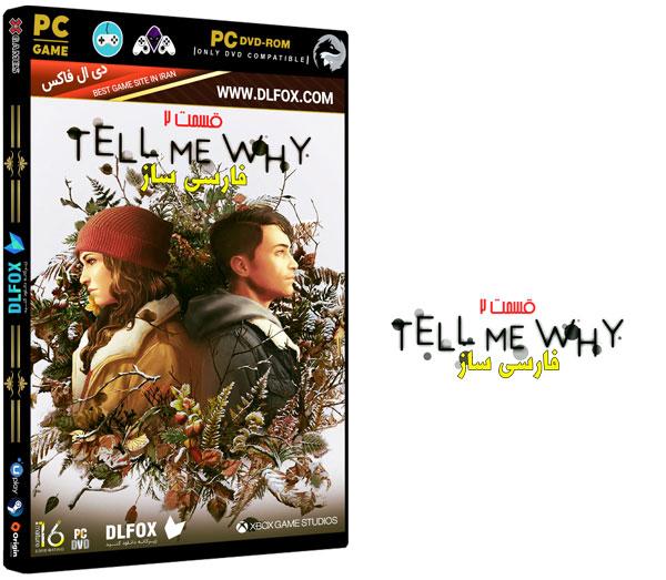 دانلود زیرنویس فارسی قسمت دوم بازی Tell Me Why برای PC