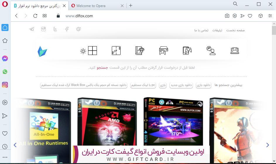 دانلود نسخه نهایی مرورگر Opera برای PC