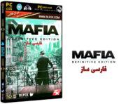 فارسی سازی بازی Mafia: Definitive Edition برای PC