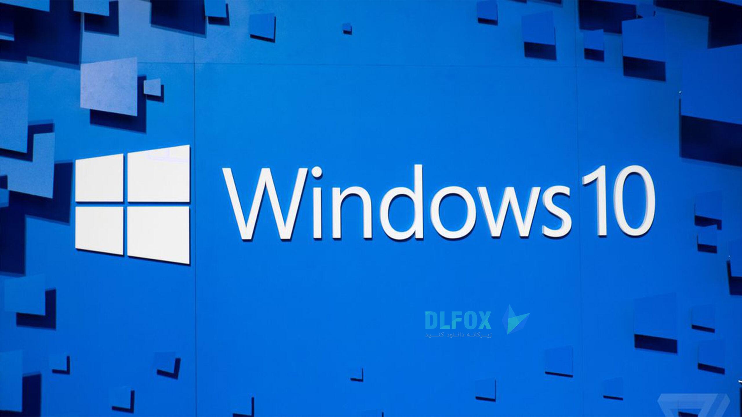 دانلود نسخه نهایی سیستم عامل Windows 10