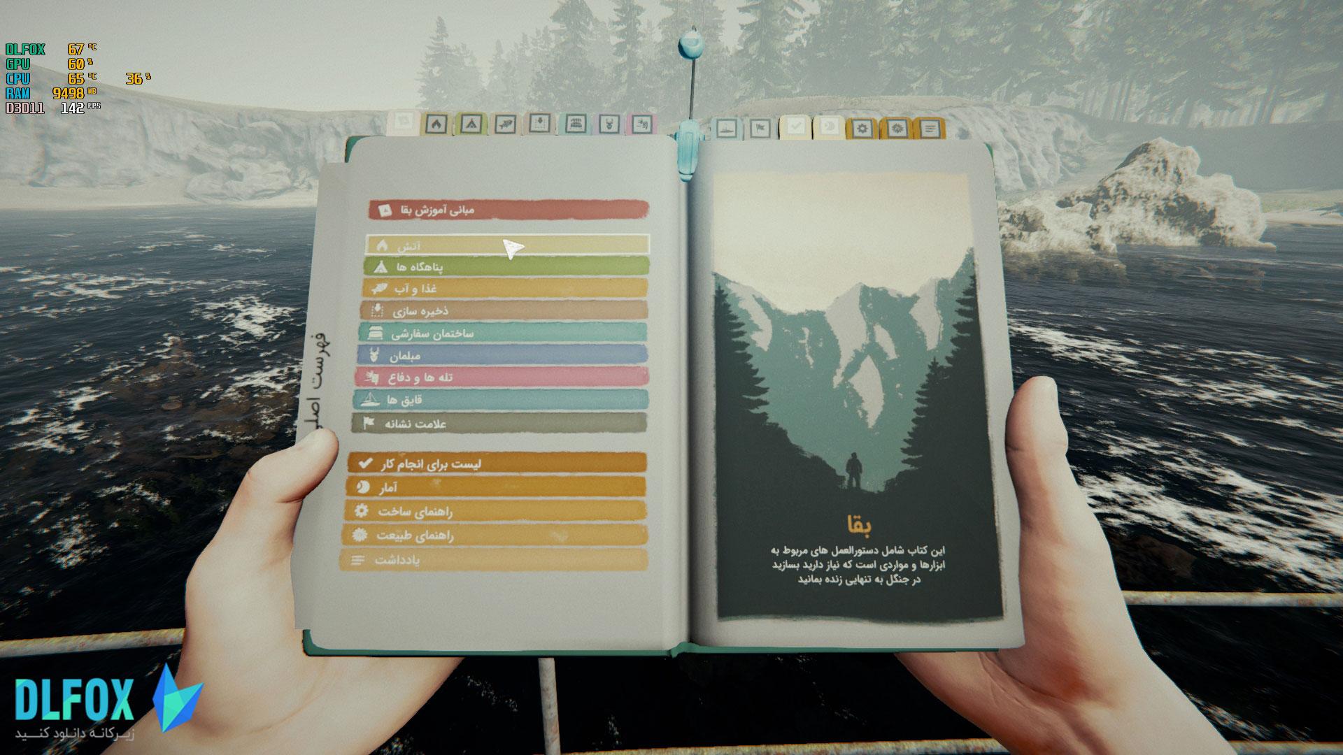 فارسی ساز بازی The Forest برای PC
