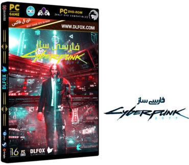 فارسی ساز بازی Cyberpunk 2077 برای PC