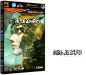 دانلود نسخه فشرده بازی JianPo برای PC